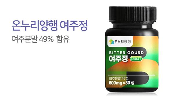 국내산 여주정 30정 1개월분, 4,400원