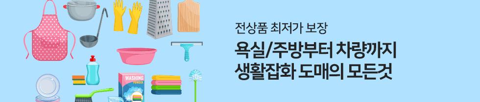 묶음배송_대훈종합유통