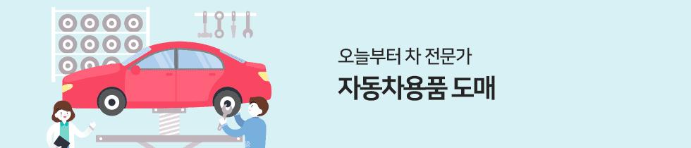 묶음배송_오토컴