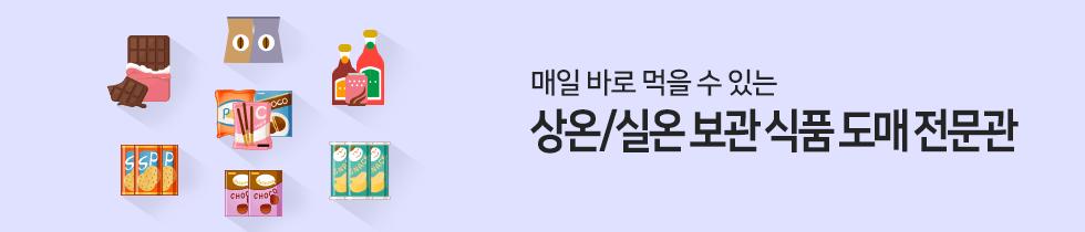 묶음배송_다조하(상온)