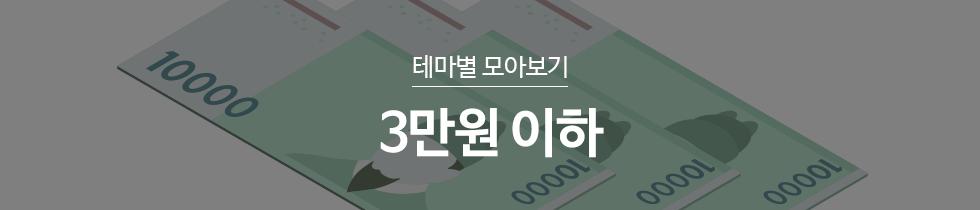 판촉관_3만원이하