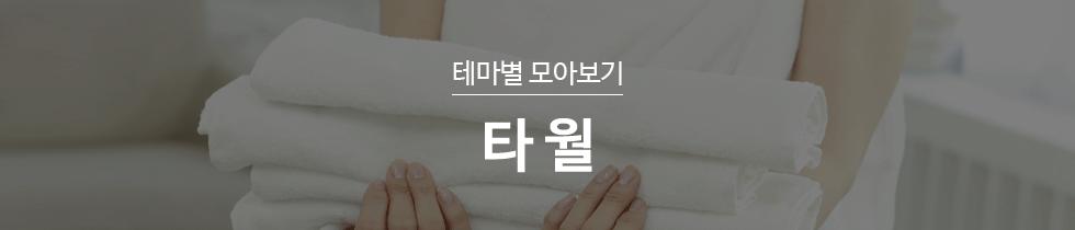 판촉관_타월