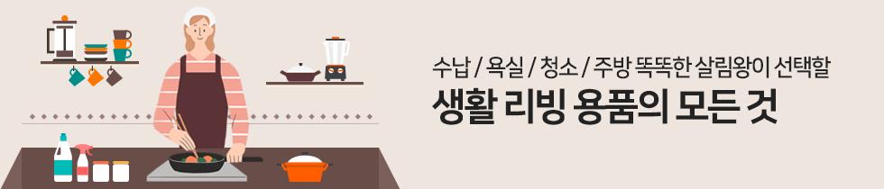 묶음배송_아워리빙