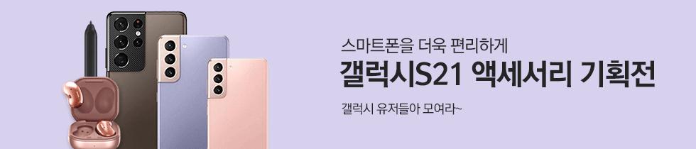 갤럭시S21 액세서리 기획전