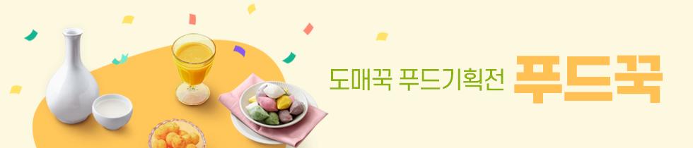 푸드꾹-농수산/축산/신선