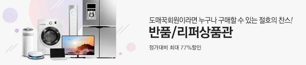 반품/리퍼 상품관1