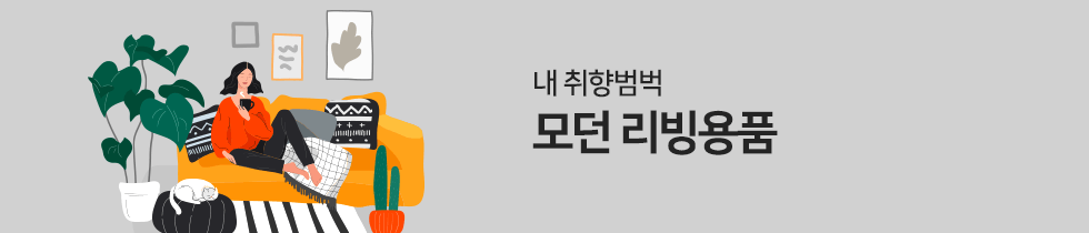 묶음배송_onemind9092