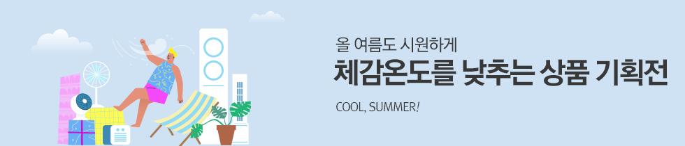 2021 여름 기획전-패션/잡화