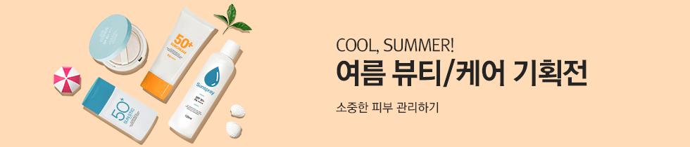 2021 여름 기획전-뷰티/케어