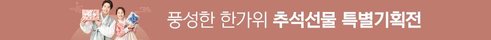 2021 추석 명절-김/밀키트