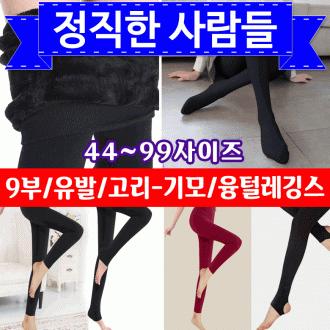 레깅스 기모레깅스 밍크레깅스 무발 유발 고리레깅스 기모타이즈 융털레깅스 면레깅스/정직한사람들