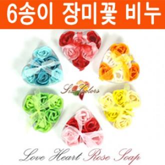 6송이 장미 꽃비누 프로포즈 축하선물 특별이벤트 비