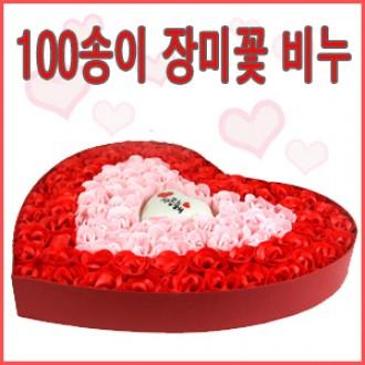 100송이 장미 꽃비누+LED(사랑해)/이벤트 특별한선물