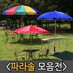 [조아캠프]야외용파라솔/자외선차단/햇빛가리개