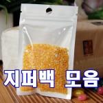 [ABC0043]지퍼백/지퍼백모음/포장비닐/전시용지퍼백
