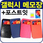 갤럭시메모장 메모지85매+포스트잇125매/수첩/다이어