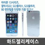 월드온 하드젤리케이스 투명 아크릴 케이스 아이폰12 아이폰11 S21 S21플러스 S21울트라 A32 A42 5G
