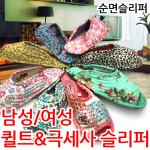 월드온 퀼트실내화/순면/누빔실내화/슬리퍼/실내화/kc