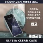 [ANB7]투명젤리케이스/아이폰12/아이폰12pro/아이폰12proMax/SE2/S21/S21Plus/A125