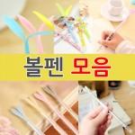 볼펜 새싹볼펜 4종 기린볼펜 중성펜 누드볼펜 문구 학