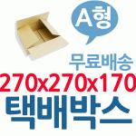 택배박스 MJ-110 270x270x170 A형