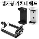 [ANB7]다용도핸드폰거치대/카메라거치대/셀카봉거치대