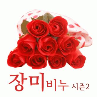 [멜론기프트] 한송이 장미&카네이션 비누 시즌2[LF042]