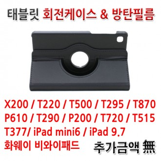 [월드온]P610 T220 T500 T720 T290 T590 T860 T870 T515 T580 P585 T820 T385 P200 태블릿회전케이스