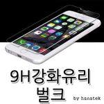 [하나텍]9H강화유리(벌크)옵션가X/노트8/아이폰8/V30 아이폰12외 전기종