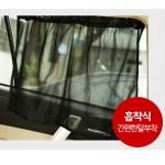 [마이도매]M10001A 차량용커튼2P/바로설치풀세트/햇빛