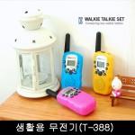 생활무전기 T-388(2개세트)/워키토키/무전기/다채널무