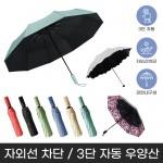 UV 차단 3단 자동 우산/양산/우양산/암막우산/장마/판촉물