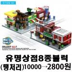 (땡처리)유명상점/블럭8종/개당2200원/상가만들기/어린이날선물사은품/아이다땡