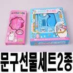 문구세트/최저가판매/최다종류/크리스마스선물사은품
