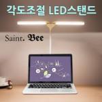 세인트비 LED스탠드 각도조절 3단 조명 시력보호 밝기조절 독서등 조명 램프 노트북 갤럭시탭 아이패드