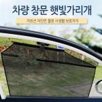 월드온 고급형 차량창문 햇빛가리개 창문커텐 롤가리개 자외선차단 사생활보호 조수석 가리개 고온방지