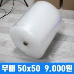 노옵션 8500원 최저가 50cm x50M 에어캡 포장뽁뽁이