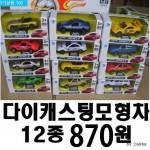 어린이날초특가/50원추가할인/다이캐스팅모형차12종/