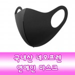 [비앤제이]국내산마스크/연예인마스크/블랙마스크/마스크