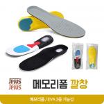 [제이플러스]메모리폼 깔창 기능성 신발깔창 EVA벌집