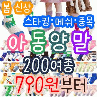 준캡 양말 유아 아동양말 아동 어린이 미끄럼방지 삭스