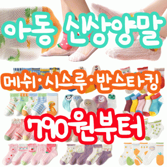 준캡 양말 유아 아동양말 아동 어린이 미끄럼방지 삭스 답례품 기념품