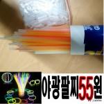 (최저가)야광팔찌/콘서트/이벤트/파티용품/유치원/어린이집