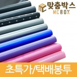 [맞춤박스]택배봉투/PE봉투/OPP봉투/폴리백/지퍼봉투