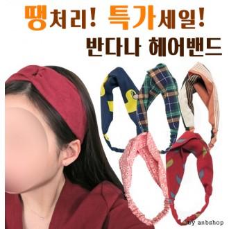 [ANB7]127종반다나/터번밴드/헤어밴드/머리띠/개별포