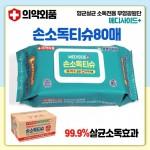 [의약외품] [100%천연소재 레이온] 메디사이드 10매ㅣ손소독은 물론 주변위생까지 안전하고 깔끔하게