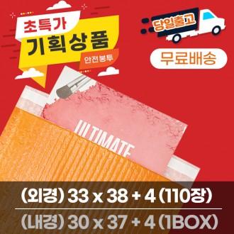 안전봉투 PET안전봉투R 택배봉투 / 33 x 38 / 110장