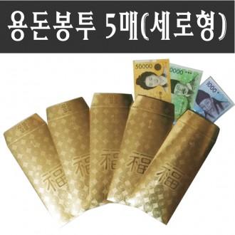 용돈봉투 5매 황금봉투 돈봉투 세뱃돈봉투 설날봉투