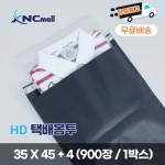 [대량]택배봉투 HD택배봉투G 택배용봉투/ 35 x 45 + 4
