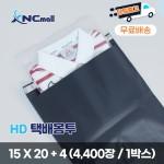 [대량]택배봉투 HD택배봉투G 택배용봉투/ 15 x 20 + 4